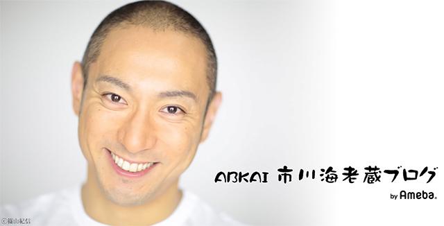 ebizo-ichikawa