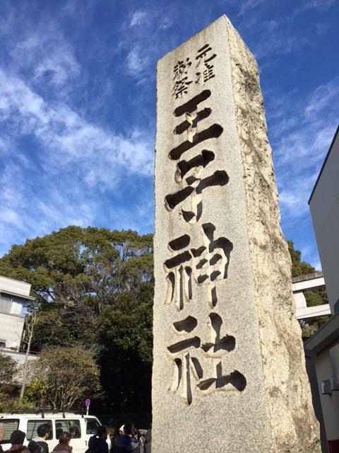 王子神社の石碑