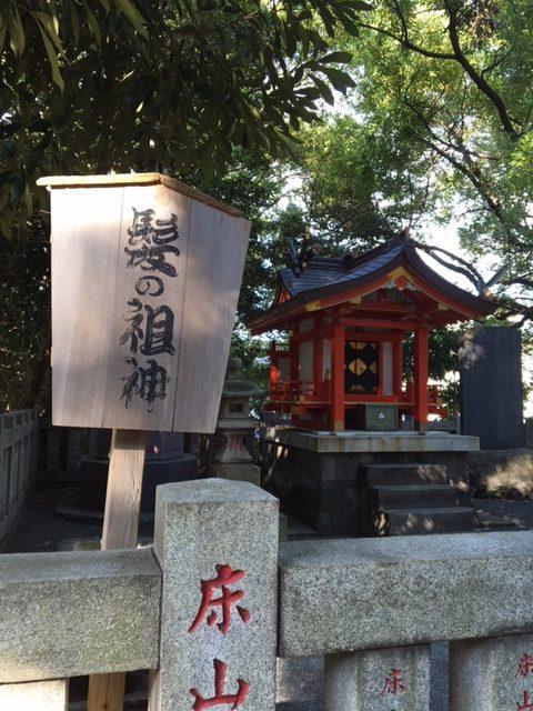 関神社の髪の祖神の看板